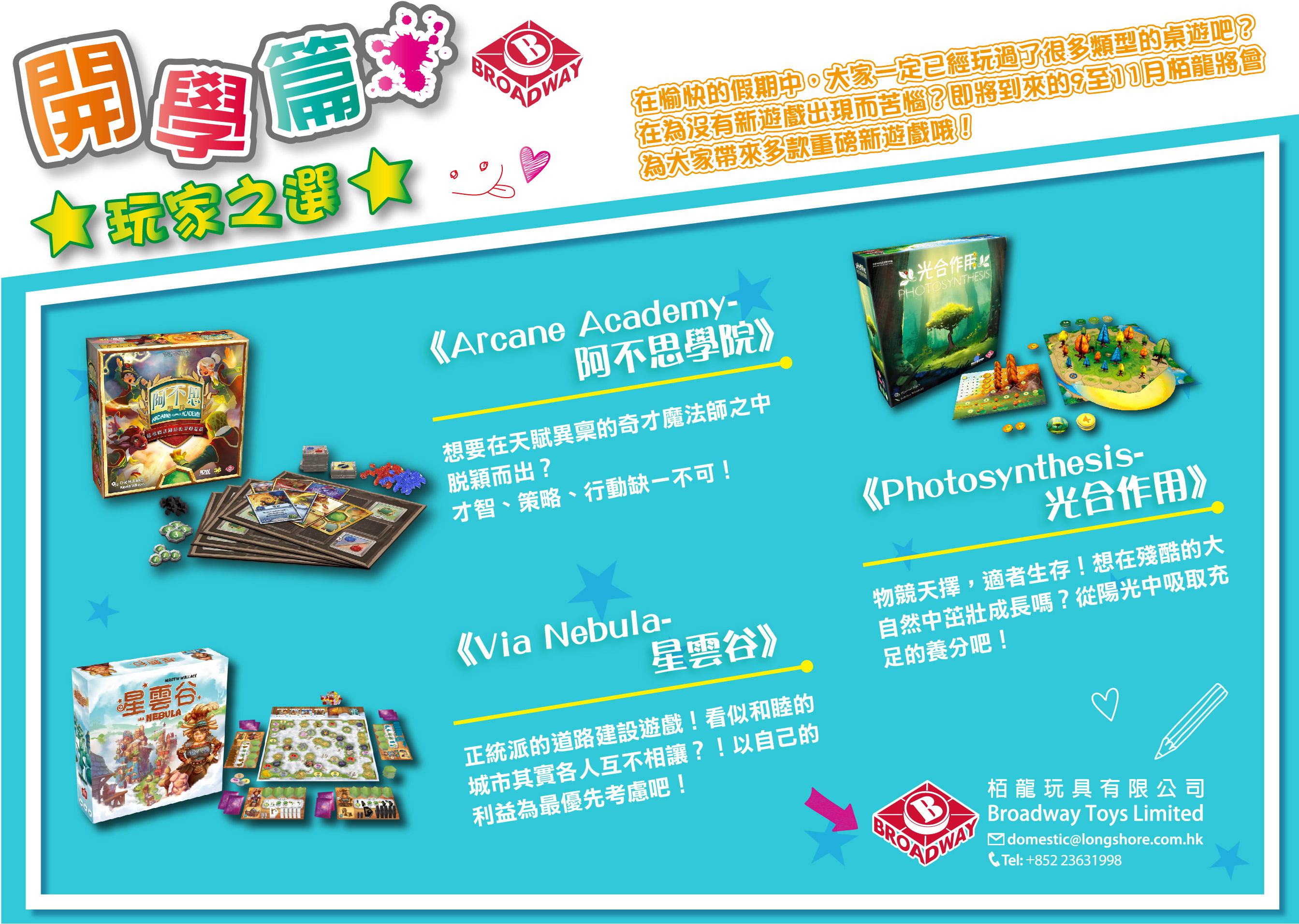 http://broadwaygames.com.hk/wp-content/uploads/2017/09/玩家之選2-01-2.jpg