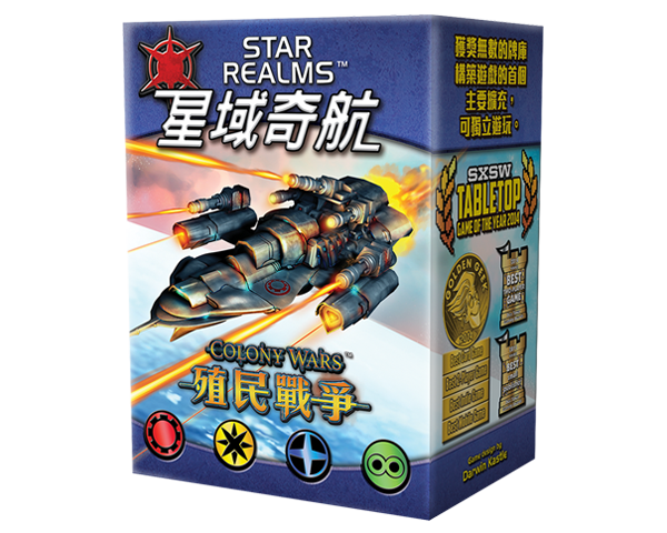 StarRealms ColonyWars