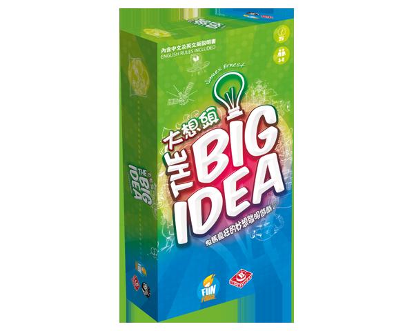 Big Idea  大想頭