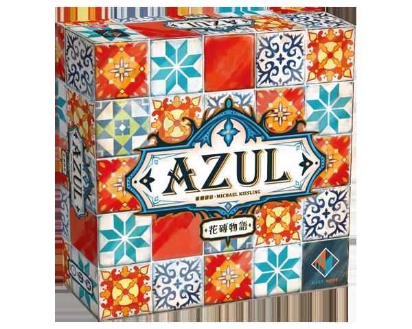 Azul  花磚物語