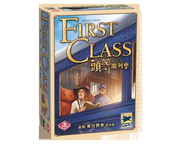 First Class  頭等艙列車