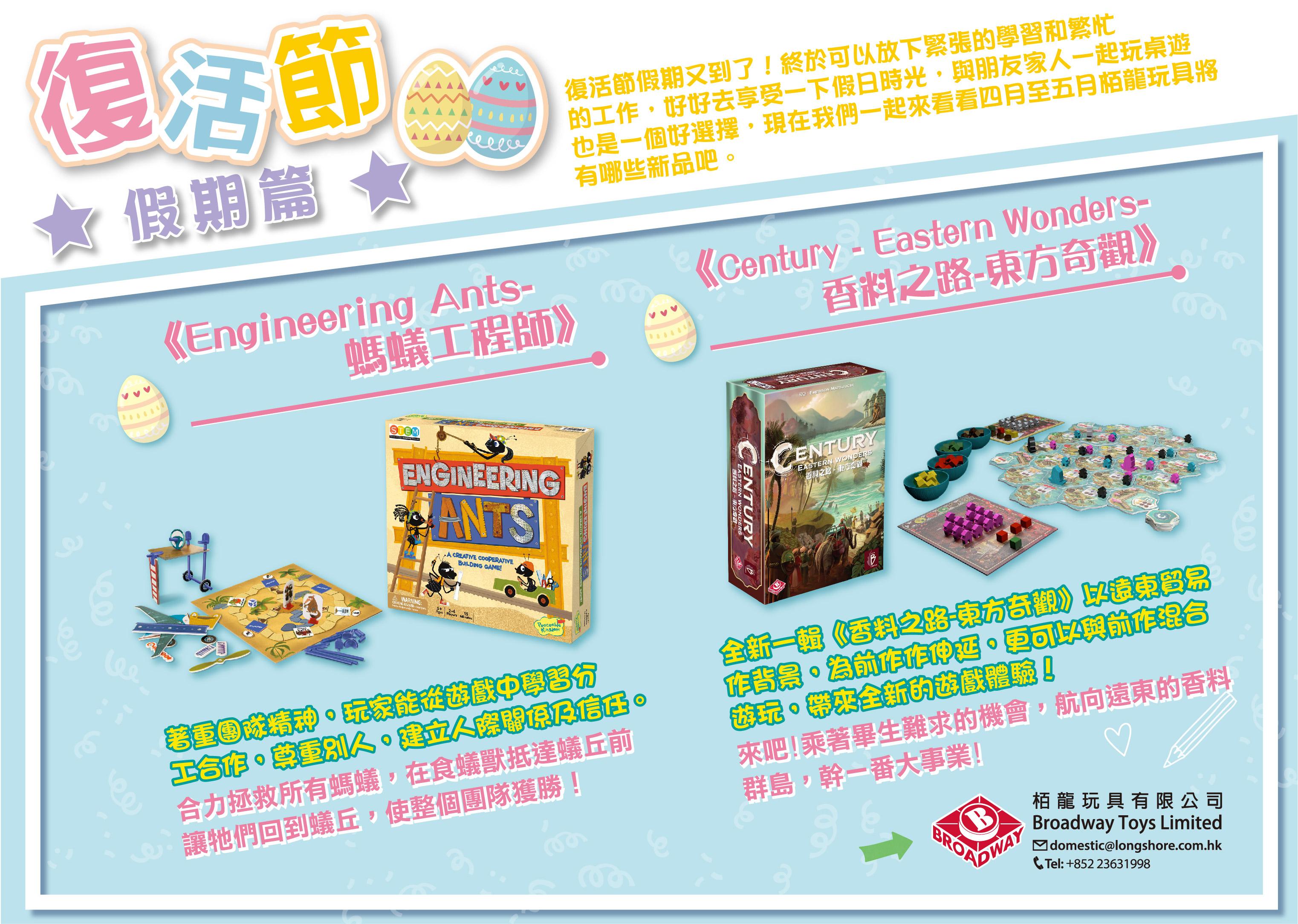 http://broadwaygames.com.hk/wp-content/uploads/2018/03/復活節假期篇_3rd-01.jpg