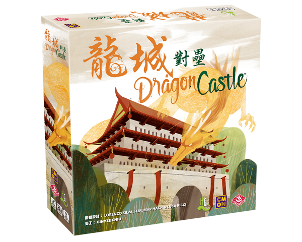 Dragon Castle  龙城对垒