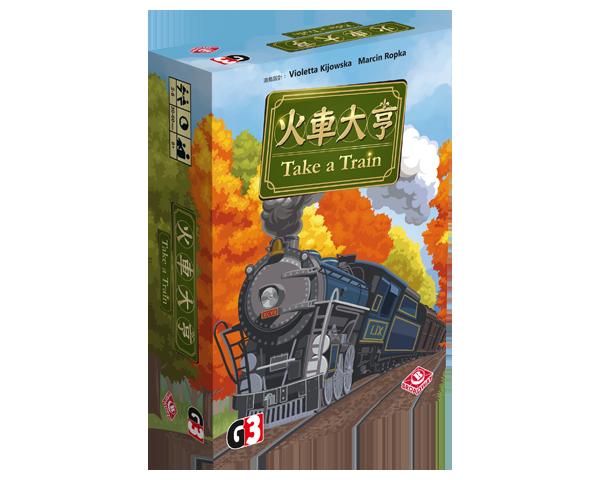 Take a Train 火車大亨