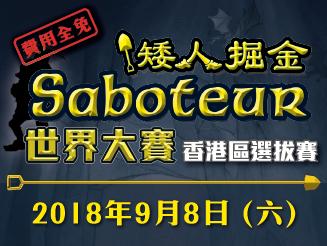 http://broadwaygames.com.hk/wp-content/uploads/2018/08/poster-saboteur_2018_v3-01.png
