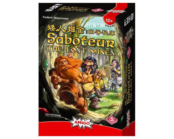 Saboteur – The Lost Mines  矮人掘金:幽谷秘庫