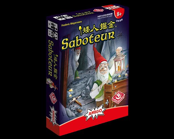 Saboteur_2020_CN_600x480px