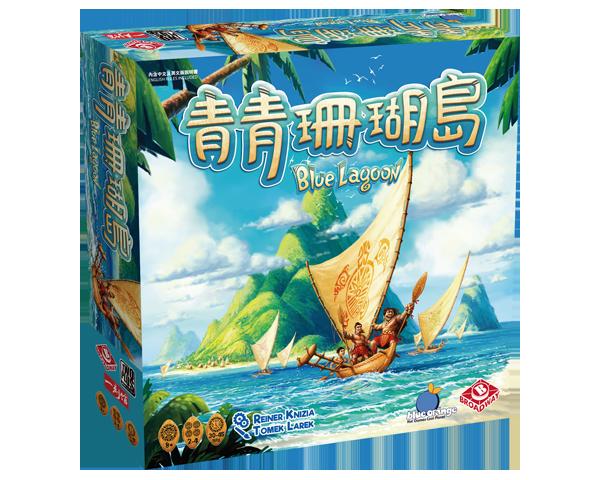 Blue Lagoon  青青珊瑚岛