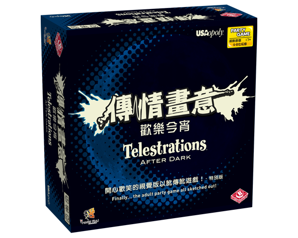 Telestrations After Dark 傳情畫意:歡樂今宵