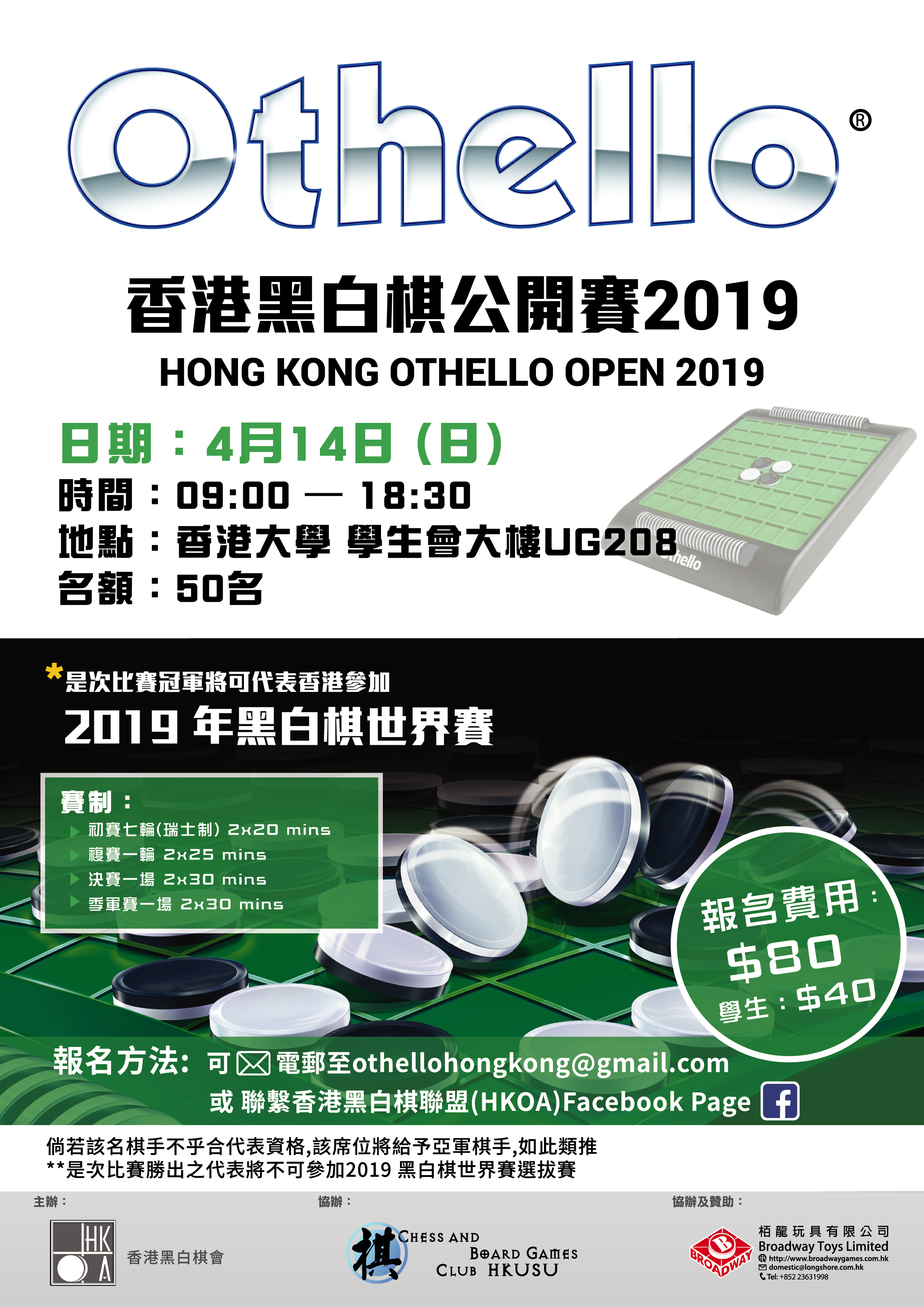 http://broadwaygames.com.hk/wp-content/uploads/2019/03/poster-Othello__HKOA_HKU_2019-OL-A4.png