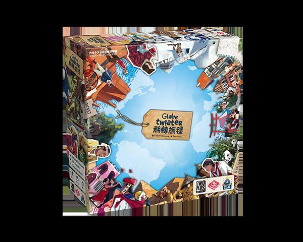 Globe Twister / 翻轉旅程