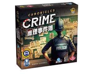 3d_box_Chronicle of crimes_CN_600x480px