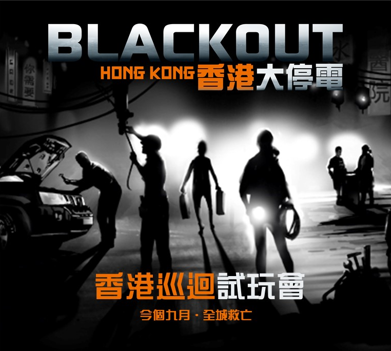 http://broadwaygames.com.hk/wp-content/uploads/2019/09/Blackout-試玩會poster.png