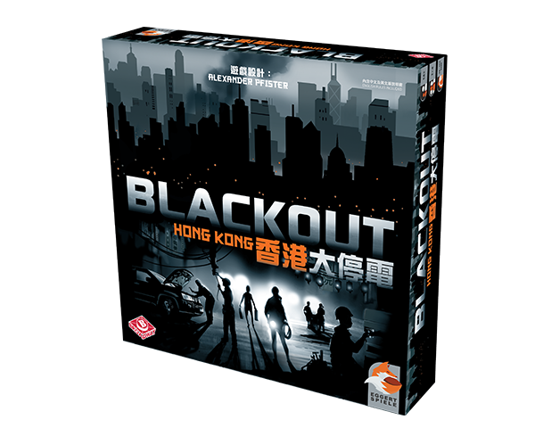 Blackout Hong Kong / 香港大停電