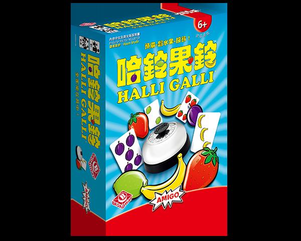 Halli Galli / 哈鈴果鈴