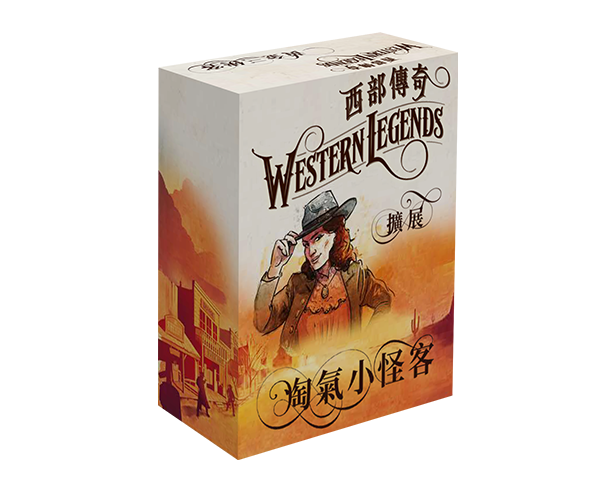 Western Legends-Fistful of Extras/西部傳奇-淘氣小怪客