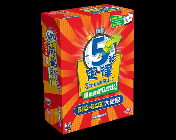5SecRule_BigBox_CN_600x480px