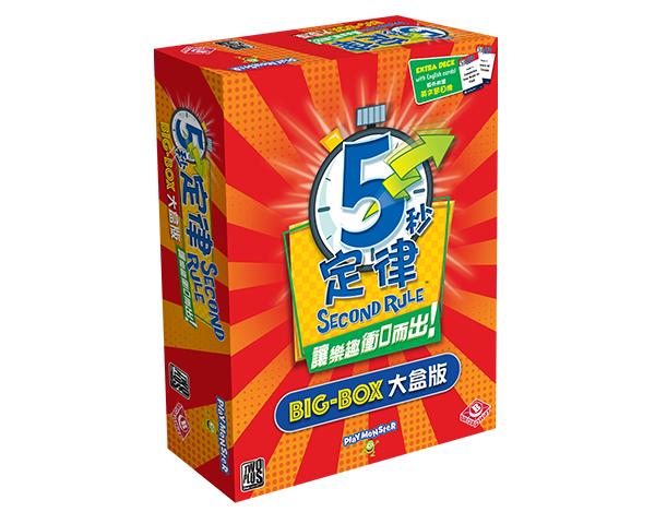 5 Second Rule (big box) / 5秒定律大盒版