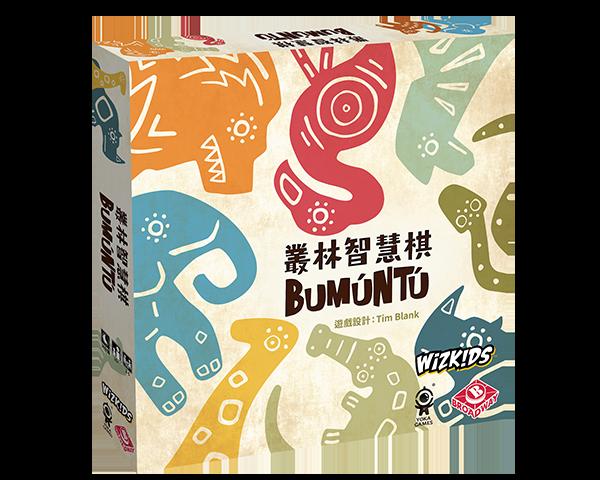 Bumuntu / 叢林智慧棋