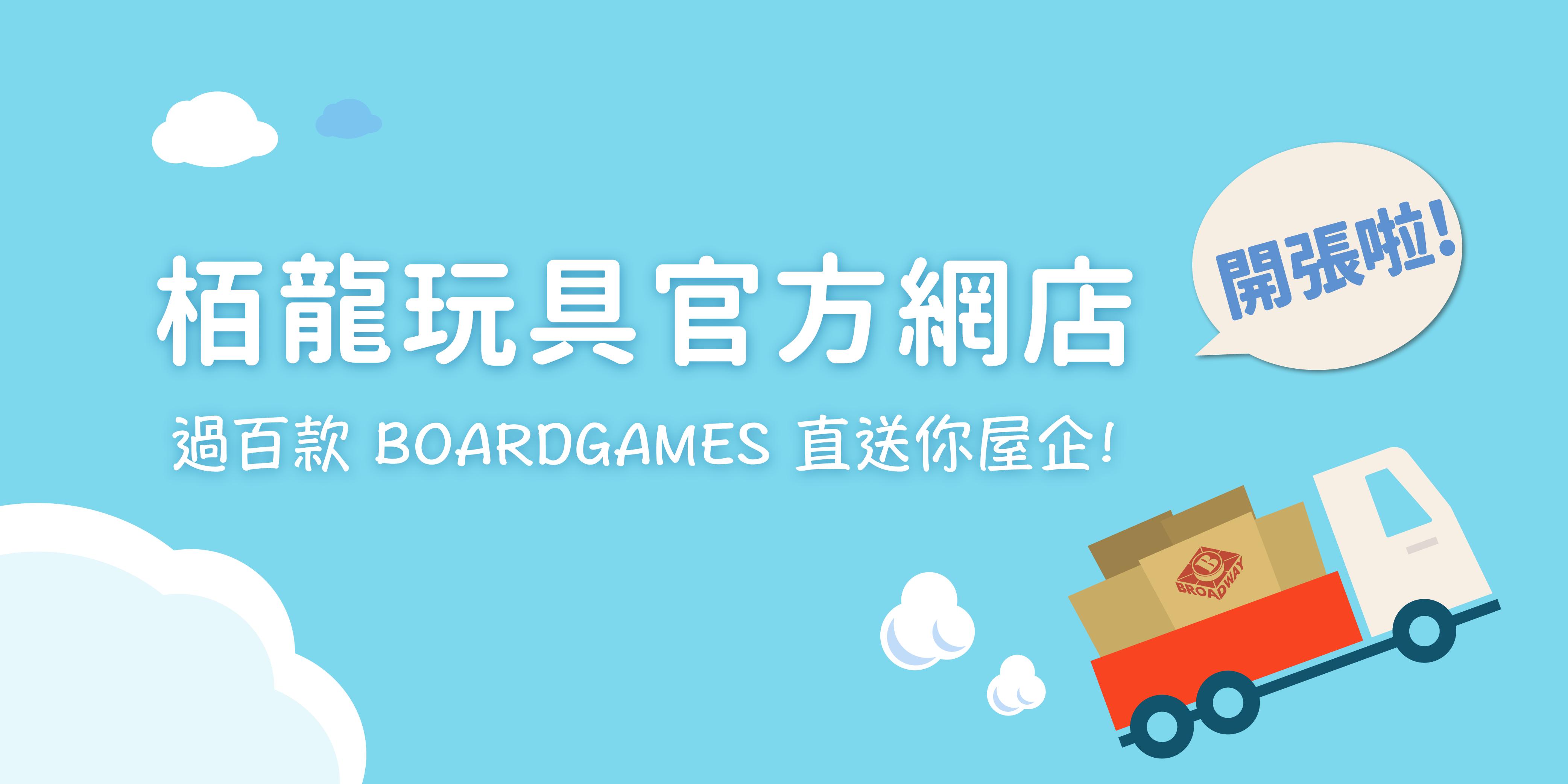 http://broadwaygames.com.hk/wp-content/uploads/2020/08/Banner_online-shop_2000px-01.png