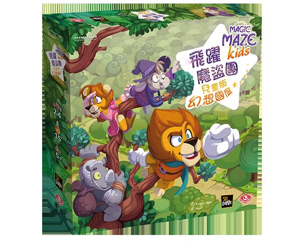 Magic Maze Kids / 飛躍魔盜團兒童版:幻想國度