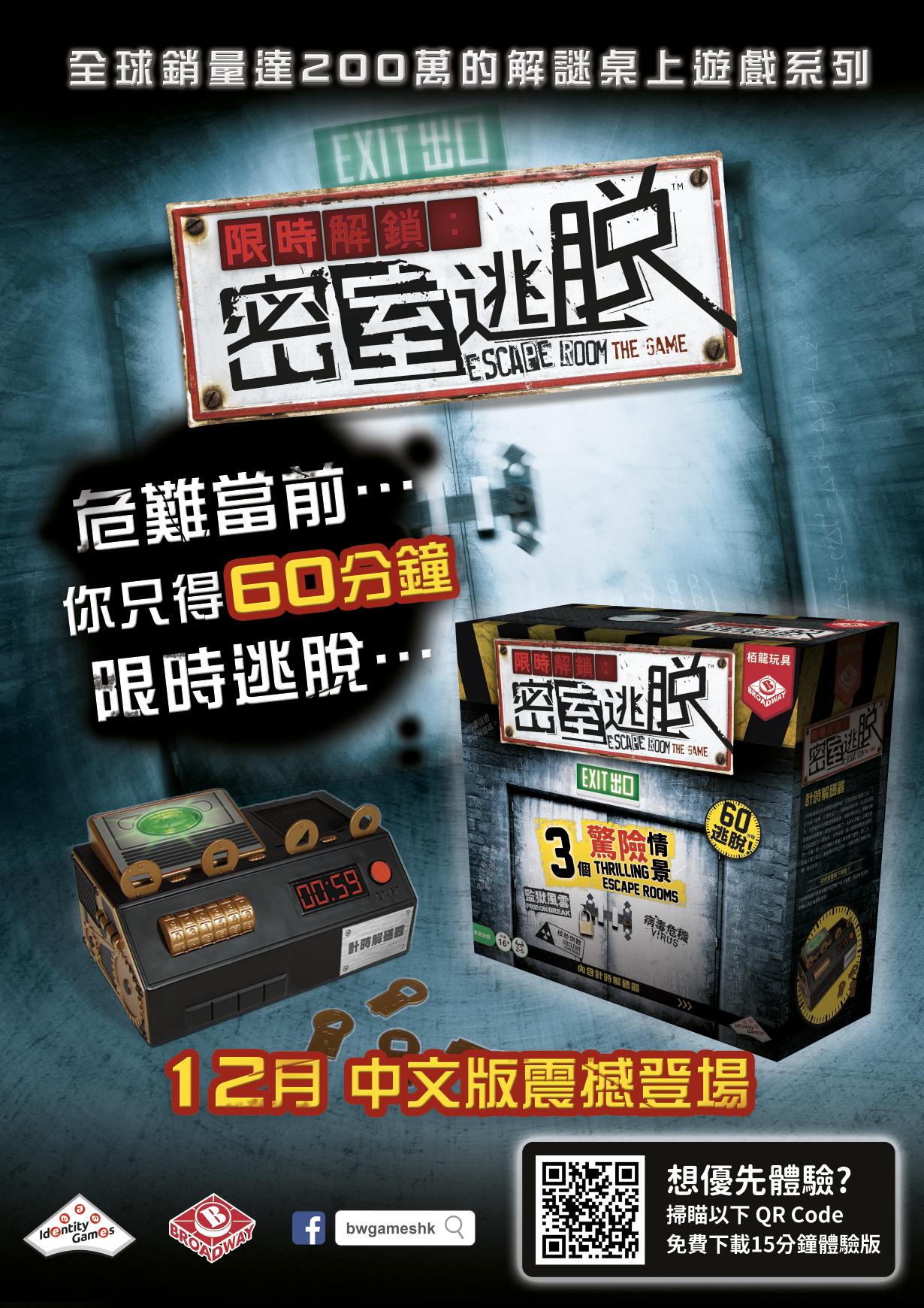 http://broadwaygames.com.hk/wp-content/uploads/2020/11/V2.png