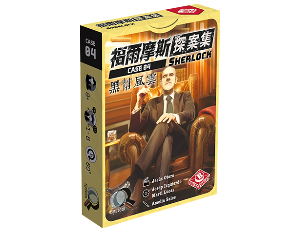 Sherlock: Don's Legacy / 福爾摩斯探案集:黑幫風雲
