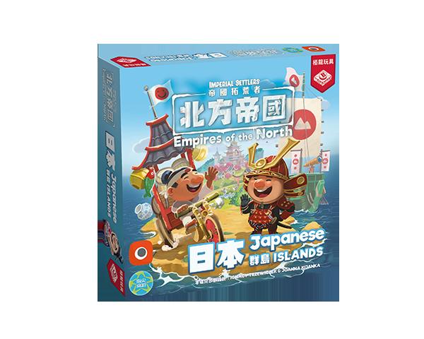 Imperial Settlers: EotN –  Japanese Island Exp /帝國拓荒者:北方帝國 – 日本群島
