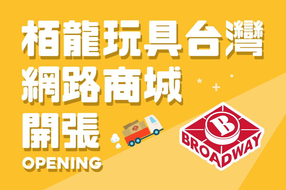 http://broadwaygames.com.hk/wp-content/uploads/2021/09/FB-TW-online-shop-opening_1200x1200px_01.png